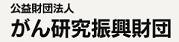 公益社団法人がん研究振興財団