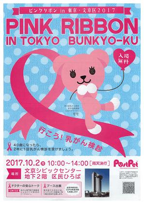 「ピンクリボンin 東京 2017」登壇
