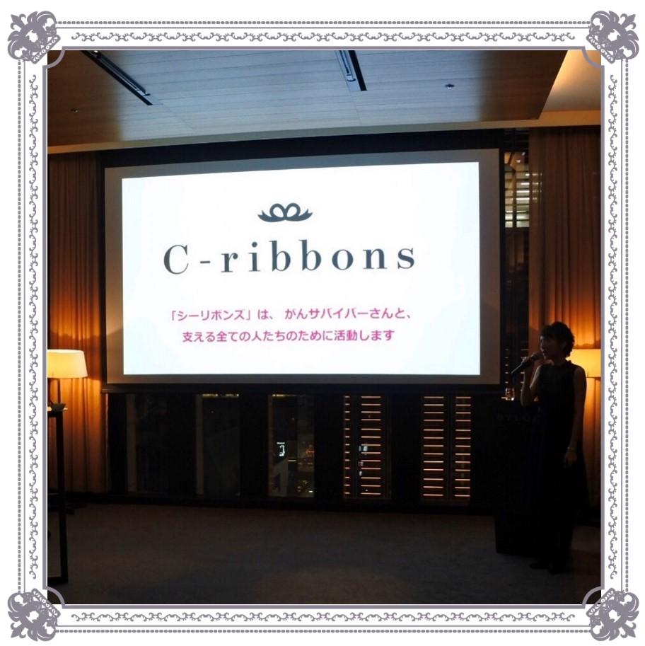 C-ribbons夜会5